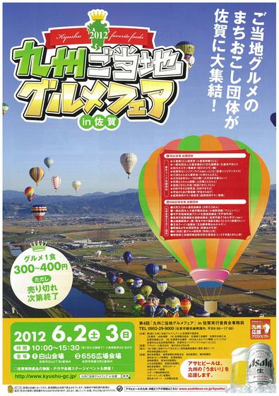 20120602gurume.jpg