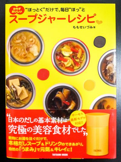 スープジャー01.jpg