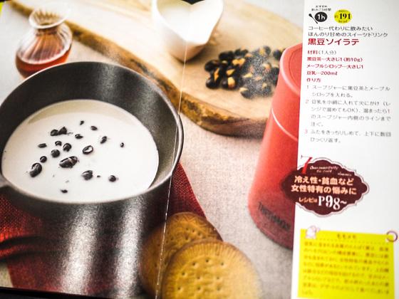 スープジャー03.jpg