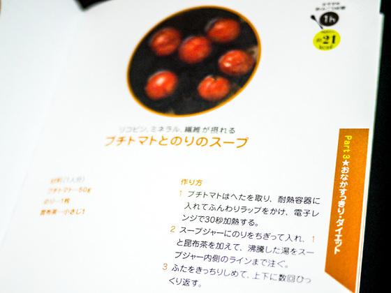 スープジャー05.jpg
