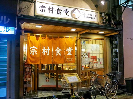 宗村食堂01.jpg