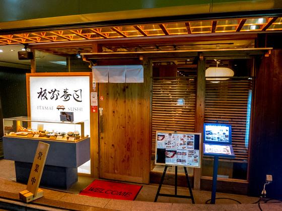 板前寿司01.jpg