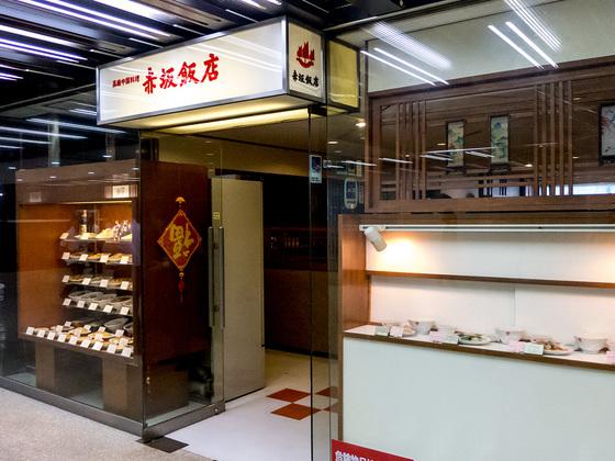 赤坂飯店01.jpg