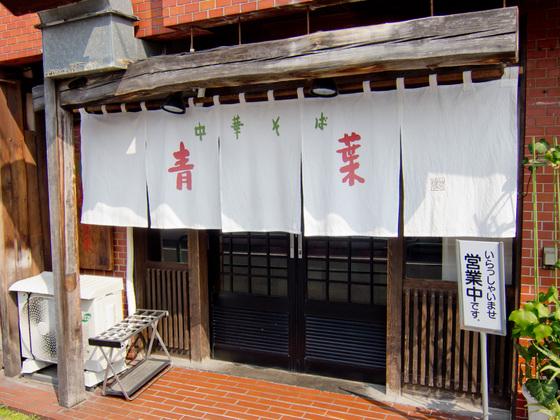 青葉01.jpg