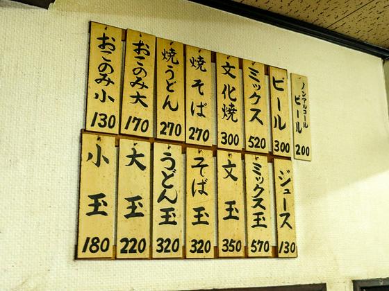 yamaoko02.jpg