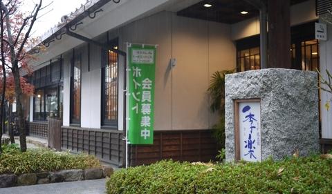 101213季楽01.JPG