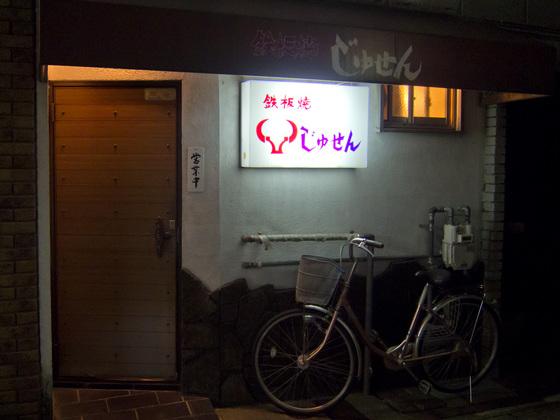 じゅせん01.jpg