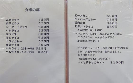 ミール珈屋凪03.jpg