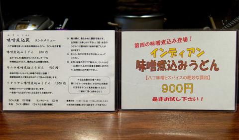 味噌煮込罠02.jpg