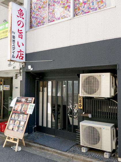 魚の旨い店01.jpg