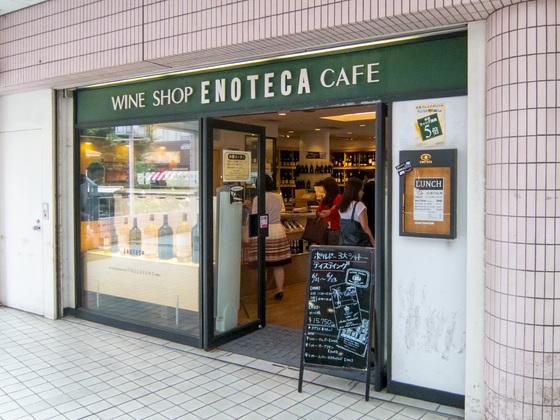 ENOTECA01.jpg