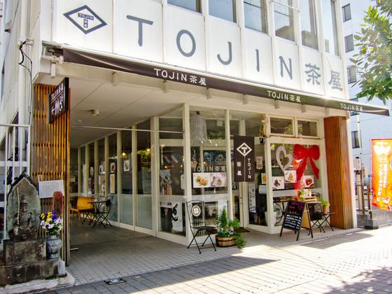 TOJIN茶屋01.jpg
